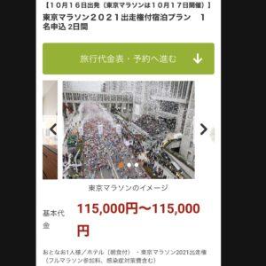 東京マラソン2021出走権付き国内宿泊プラン