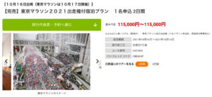 東京マラソン2021出走権付き国内宿泊プラン完売