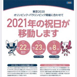 2021年の祝日