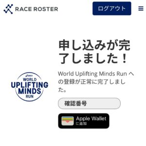 ASICSのWorld Uplifting Minds Run