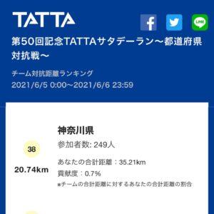 「TATTA」サタデーラン