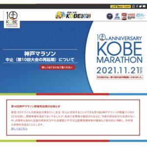 神戸マラソン開催再延期