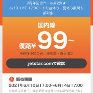 Jetstarの復路99円セール