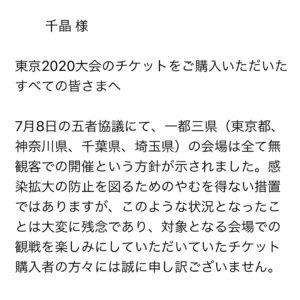 オリンピック、東京、神奈川、埼玉、千葉の1都3県の会場はすべて無観客開催