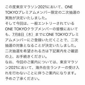 東京マラソンからのメール