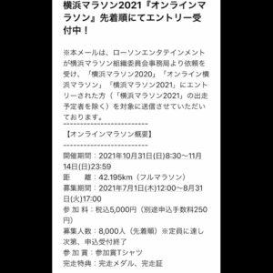 横浜マラソン2021の『オンラインマラソン』エントリー受付中