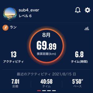8月の走行距離は69.89km
