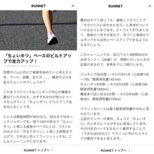 RUNNETの記事