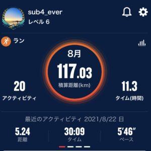 8月の走行距離は117.03km
