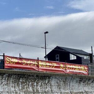 坂ノ下ビーチの水上バイク侵入禁止の垂れ幕