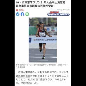 東京マラソンの中止決定的