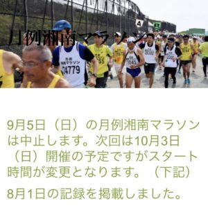 月例湘南マラソン