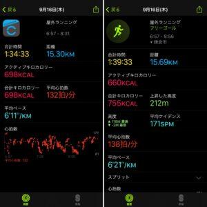 9月16日(木)のランのGarmin、Apple Watchの計測