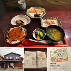 「石田屋」でみおもて定食のランチ
