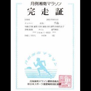月例湘南マラソン8月の記録