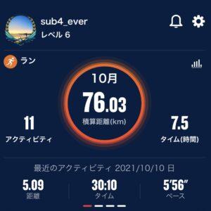 10月の走行距離