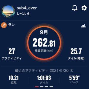 9月の走行距離